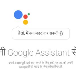 Google Assistant Can now Speake Hindi Language too
