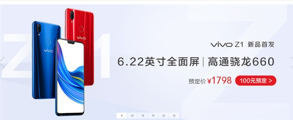 Vivo Vz1 launched in china