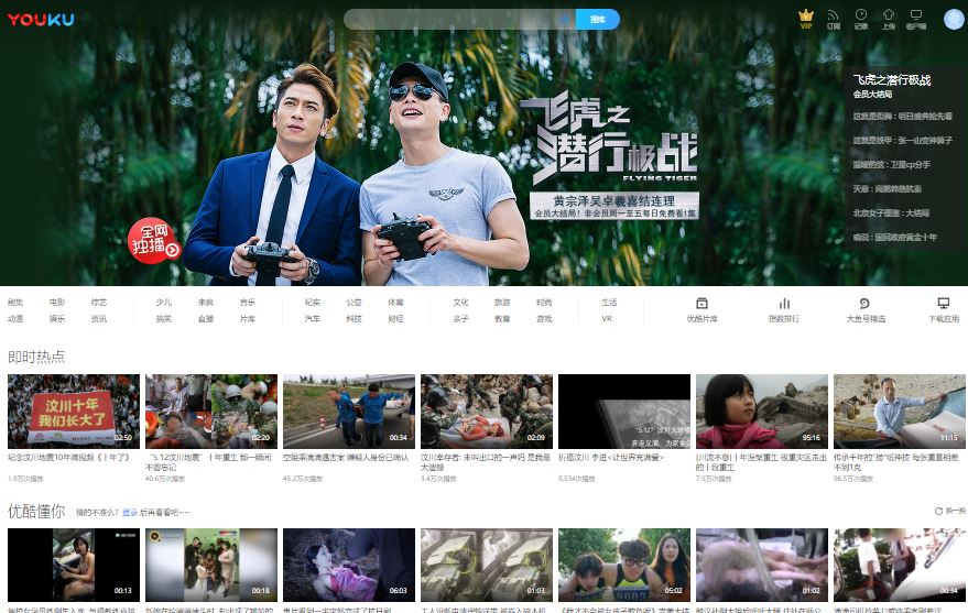 Youku Tudou Chinese Youtube alternative