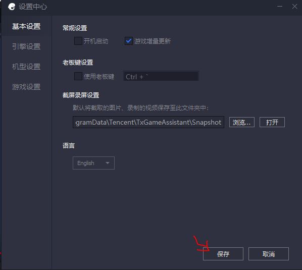 Chnage chinese to english on Tencent Pubg emulator