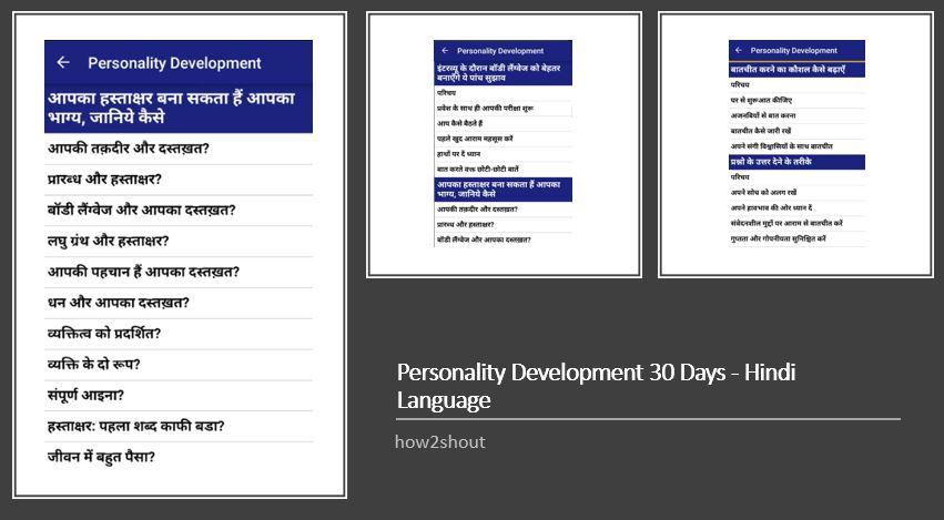 Personality Development 30 Days – Hindi Language