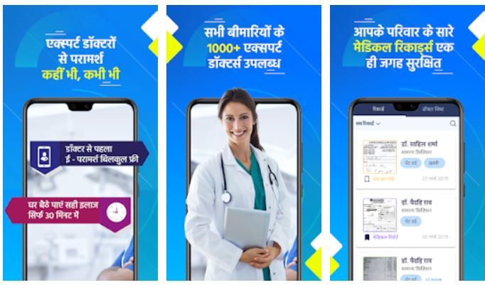 Aayu- Consult Doctor online and save health records